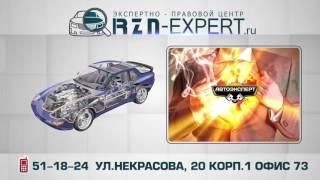 Независимая экспертиза автомобиля в Рязани после ДТП(, 2015-10-20T09:21:50.000Z)