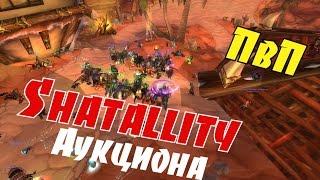 World of Warcraft- New PvP Guild\Как ведет себя новая ПвП Гильдия :D