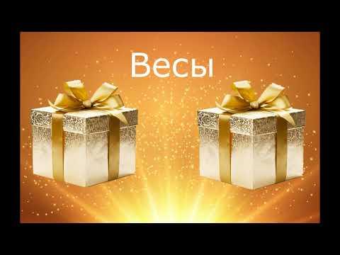 Выбери подарок 🎁Подарки для знаков зодиака🥰 ВЫБИРАШКИ!!!!ВЫБИРАЛКИ!!!часть 3