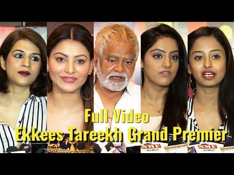 UNCUT: Ekkees Tareekh Shubh Muhurat Movie Grand Premier With TV Celebs Mp3