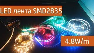 Светодиодная лента SMD 2835 распаковка, обзор, подключение