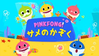 [App Trailer] PINKFONG サメのかぞく