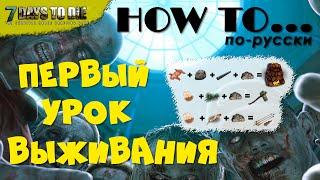How to... ► 7 Days to Die ► Начать играть, собрать первые ресурсы для крафта вещей, оружия, печки.