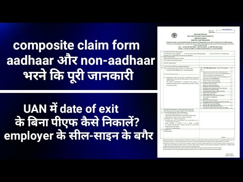 How to fill composite claim form for pf withdrawal,pf withdraw without date of exit,