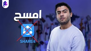 بدائل Shareit  بعد اختراق التطبيق | تخلص من اعلاناته المزعجة ❌ screenshot 3