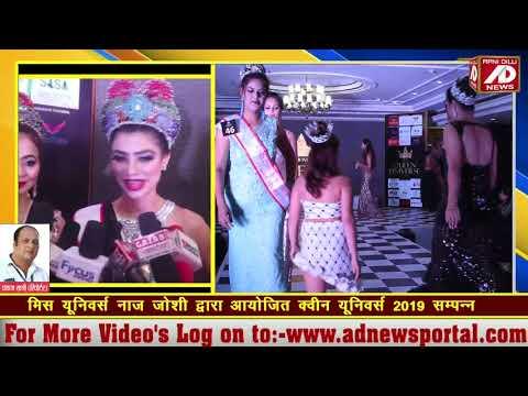 मिस यूनिवर्स नाज़ जोशी द्वारा क्वीन यूनिवर्स -2019 का आयोजन #hindi #breaking #news #apnidilli