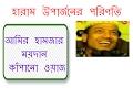 হারাম উপার্জনের করুণ পরিণতি Bangla Waz Mahfil By Amir Hamja video