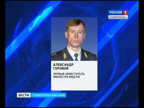 Глава ГУ МВД России по Ставрополью уходит на повышение