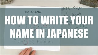 How to Write Your Name in Japanese