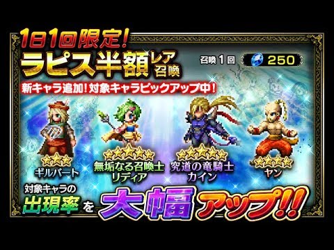 [FFBE JP] Bannière Final Fantasy 4, Edward, Yang, Helmless Kain, Kid Rydia