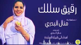 منال البدري - رقيق سلك | NEW2021 | اغاني سودانية 2021