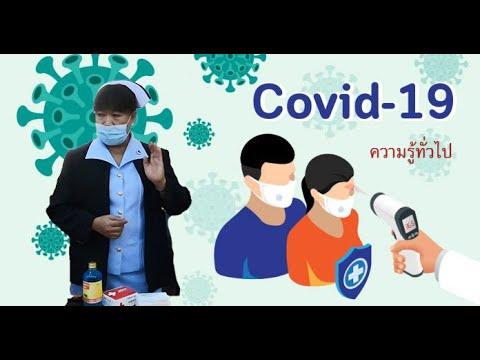 ความรู้ทั่วไป COVID-19