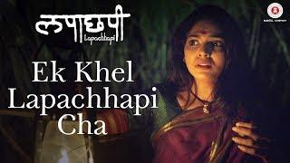 Ek Khel Lapachhapi Cha | Lapachhapi | Pooja Sawant & Vikram Gaikward | Rekha Bhardwaj