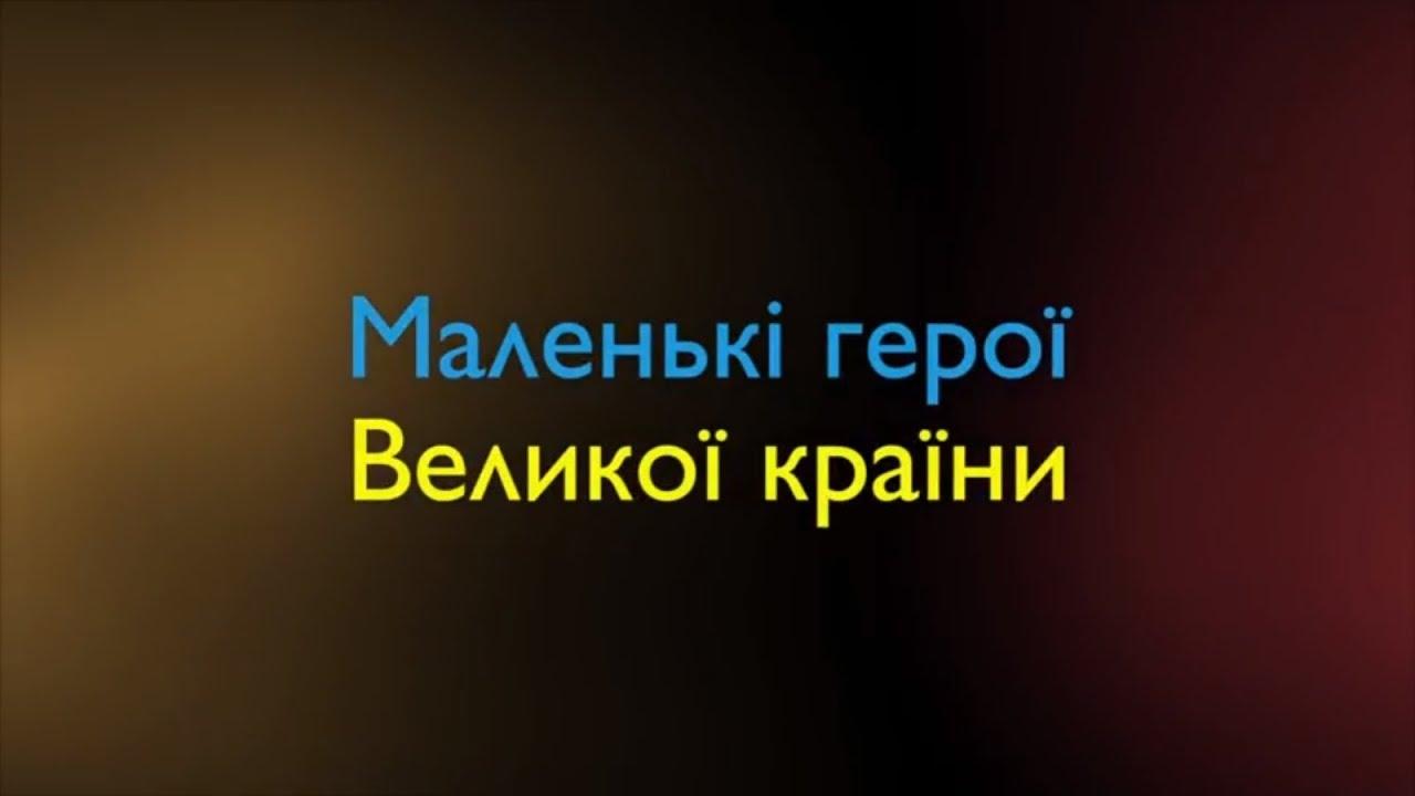 Маленькие Герои Большой Страны - С Днем Независимости, Украина!