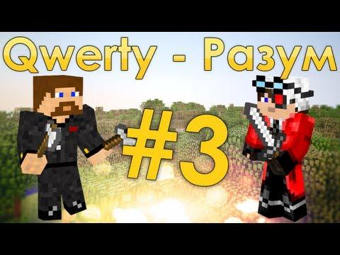 Minecraft Qwerty - Разум #3 - Конец