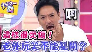 台灣人這樣開玩笑 老外其實很受傷?!  【2分之一強】20170524 EP679 一刀未剪版 李愛綺 賀少俠