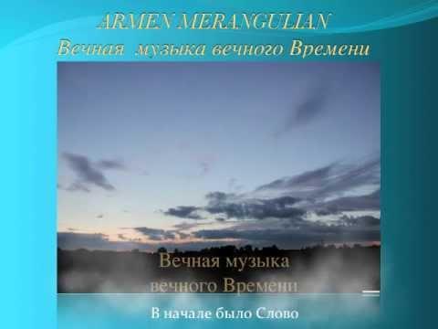 ArmenMerangulianOpera  Вечная музыка Вечного времени