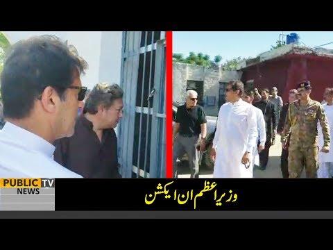 PM Imran Khan paid surprise visit to Talagang city Police Station
