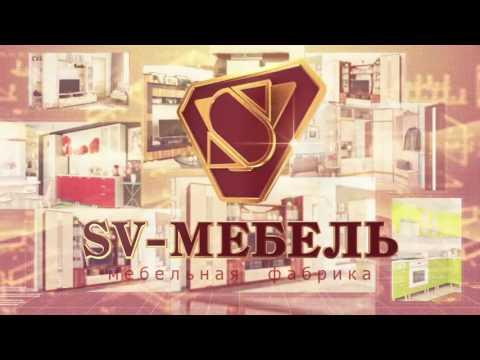 SV мебель г  Пенза