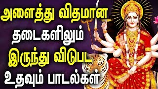 *POWERFUL* AMMAN SONGS TO REMOVE NEGATIVE ENERGY FROM HOME | BEST TAMIL DEVOTIONAL SONGS