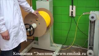 Намотка оптического кабеля zipcord, намоточная машина  (Эмилинк Россия)(На данном видео мы показываем один из первых участков по производству оптических шнуров или оптических..., 2014-03-11T18:31:59.000Z)