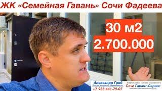 30 м2 2.700.000 жеке кіретін есігі бар!| жылжымайтын мүлік Сочи