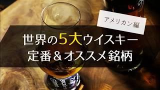 【アメリカン(バーボン)ウイスキー】定番/オススメ銘柄紹介