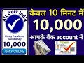 Get instant 10000 Rs personal Loan//Easy loan without documents//Aadhar card #loan apply in india