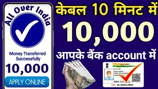Get instant 10000 Rs personal Loan //Easy loan without documents// Aadhar card loan apply in india