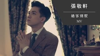 張敬軒 Hins Cheung《過客別墅》[Official MV] thumbnail