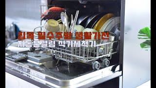 집콕 필수생활가전 자동문열림 식기세척기!!  설거지는 …