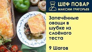 Запечённые овощи в шубке из слоёного теста . Рецепт от шеф повара Максима Григорьева