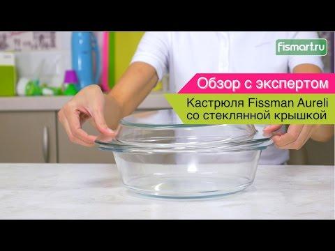 Кастрюля Fissman Aureli со стеклянной крышкой видеообзор (6505) | Fismart.ru