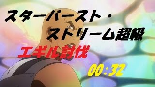 【メモデフ】スターバースト・ストリーム 超級 エギル 00:32【SAO】 thumbnail