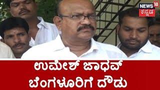 BJP MLA Umesh Jadhav Leaves Mumbai Hotel; Doesn't Inform Anyone