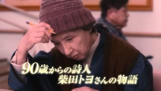 八千草薫と『神様のカルテ』などの深川栄洋監督がタッグを組み、柴田ト...