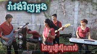រាំវង់វីញម្តង - Romvong Sroksrea - Village band