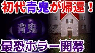 【初代青鬼】青い惨劇再び!元祖の恐怖でひろし編攻略Part1