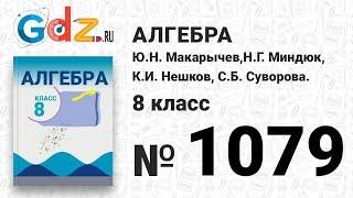 № 1079- Алгебра 8 класс Макарычев
