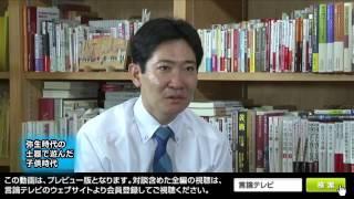 【櫻LIVE】第198回 - 磯田道史・歴史家 × 櫻井よしこ(プレビュー版)