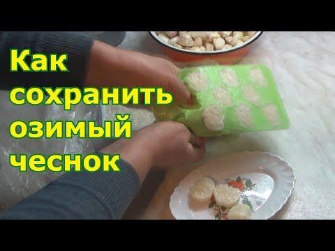 Как заморозить чеснок
