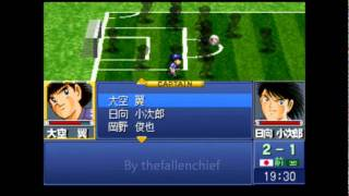 Captain Tsubasa - Aratanaru Densetsu Joshou (A New Legend) Japan vs Saudi Arabia part 1