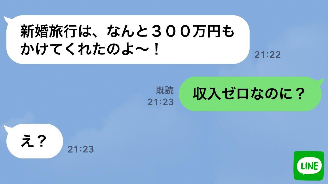 【LINE】財産狙いで旦那を奪った姉が300万円の新婚旅行を自慢してきた→元旦那が実は●●だと教えてあげたら姉の反応が…w