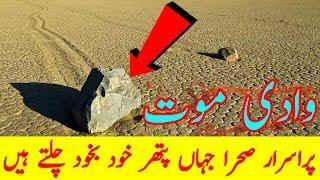 Wadi E Maut Jahan Pathar Khud Chaltay Hain I Desert Where Stones Move I TUT