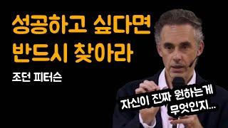성공하기 위한 가장 기초적인 전략 : 조던 피터슨 동기부여 영상 한국말 버전