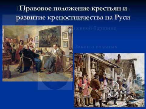 Подготовка и отмена крепостного права