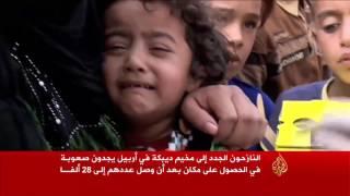 معاناة النازحين الجدد بإقليم كردستان العراق
