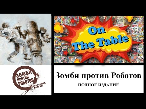 Зомби против Роботов. Полное издание.  (Zombies vs. Robots)