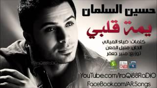 حسين السلمان يمة قلبي قلبي