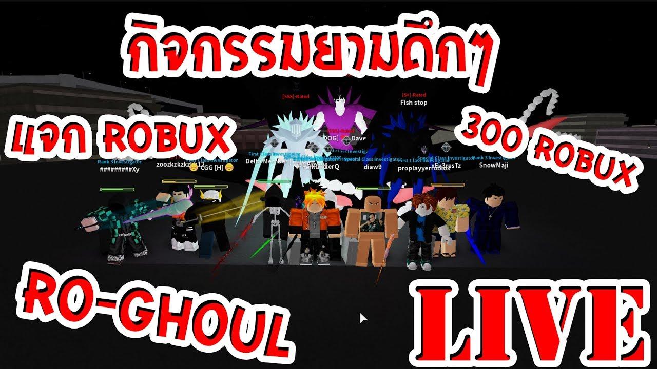 Live Live Roblox Ro Ghoul Ep 76 ส มส ยาวๆคร บว นน ม ก จกรรม - Live Roblox Ro Ghoul Ep 86 จ ดก จกรรมหน อยนะคร บผมว นน เข ามา